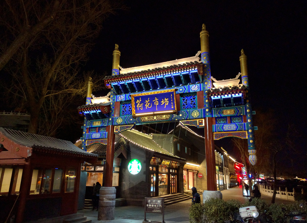 Pékin Lac Houhai